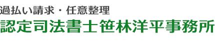 司法書士笹林洋平事務所|大田区の司法書士(不動産任意売却・過払い請求)
