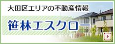 京急蒲田の認定司法書士洋ちゃんのブログ